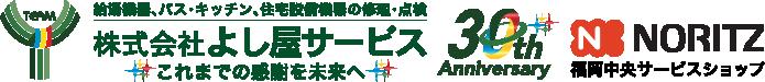 福岡の給湯機器の修理、点検、メンテナンス 株式会社よし屋サービス